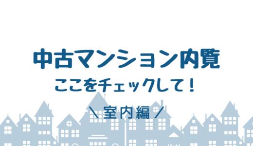 中古マンション内覧で絶対見落とせない8つのポイント〜室内編〜