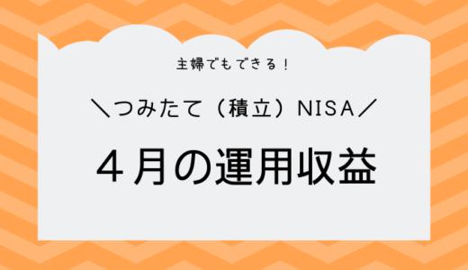 主婦がつみたてNISA(積立NISA)をやってみた!6ヶ月目の運用状況と収益公開