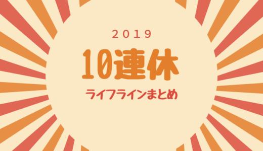 【2019年10連休】生活はどうなる?保育・ライフラインまとめ