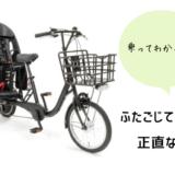 【双子】ふたごじてんしゃを購入して1年。正直なレビュー【子乗せ自転車】