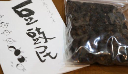 豆豉は市販のものとは味が違う